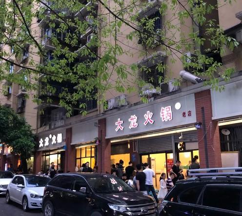 大龙火锅(电台巷店)