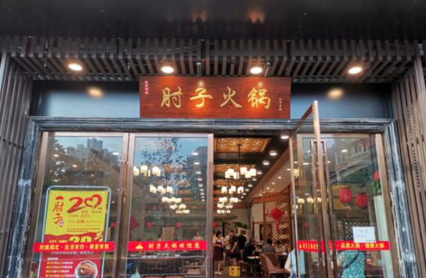 肘子火锅(松青路店)