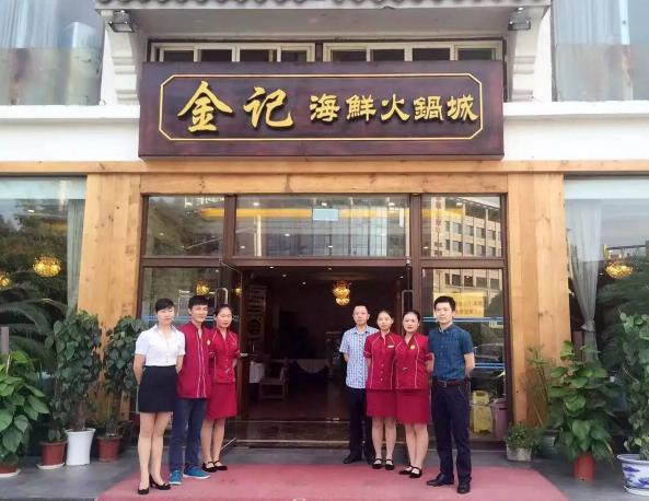 金记海鲜火锅城(南方花园店)