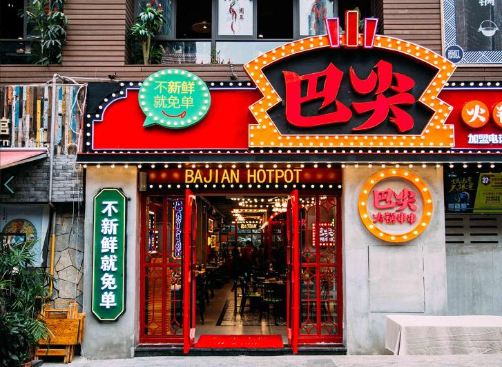 巴尖火锅串串(九街店)