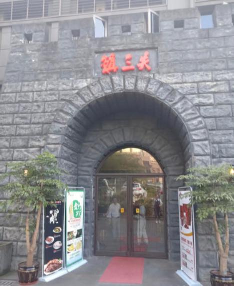 镇三关老火锅(人和店)
