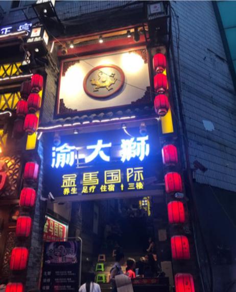 渝大狮老火锅(南坪总店)