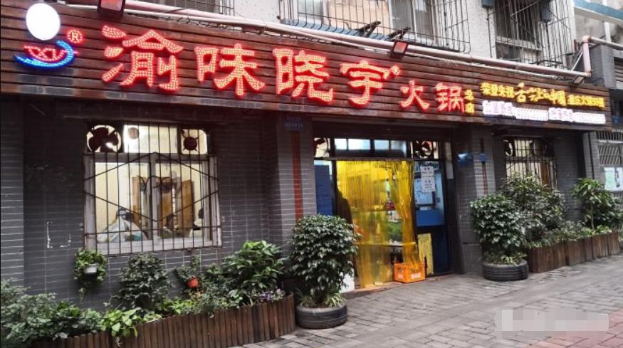 晓宇火锅(枇杷山正街店)