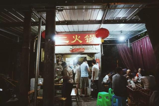 二火锅(土湾店)