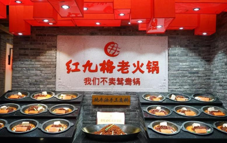 红九格老火锅(三峡广场店)