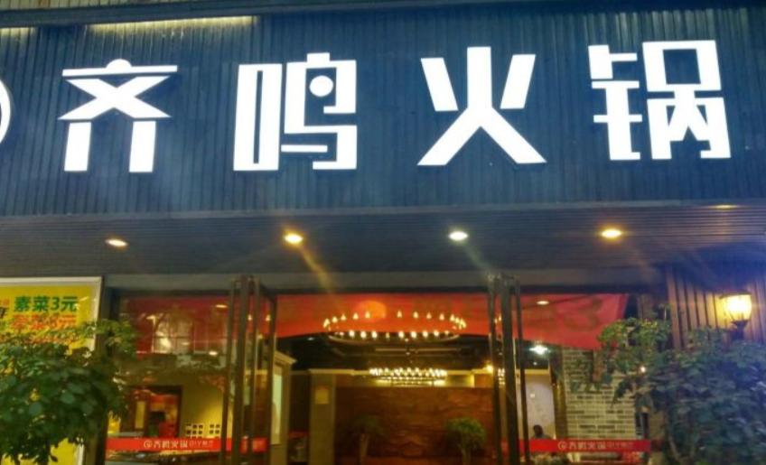 齐鸣火锅(花卉园店)
