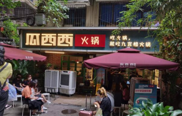 瓜西西火锅(洪崖洞店)